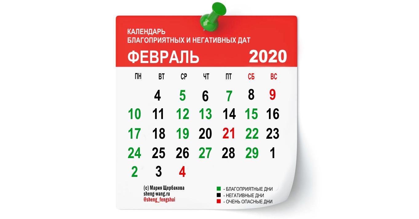 Календарь благоприятных и негативных дней на февраль 2020