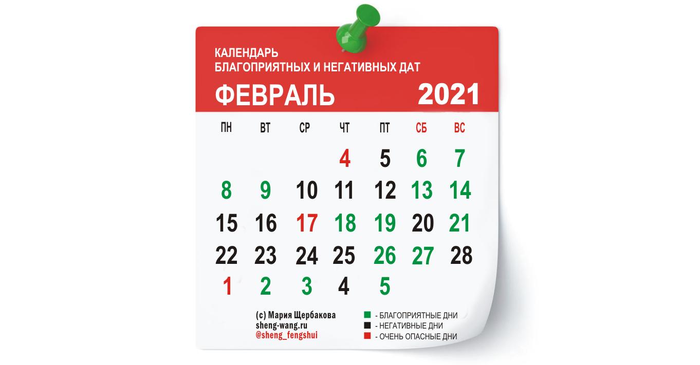Календарь благоприятных и негативных дней на февраль 2021