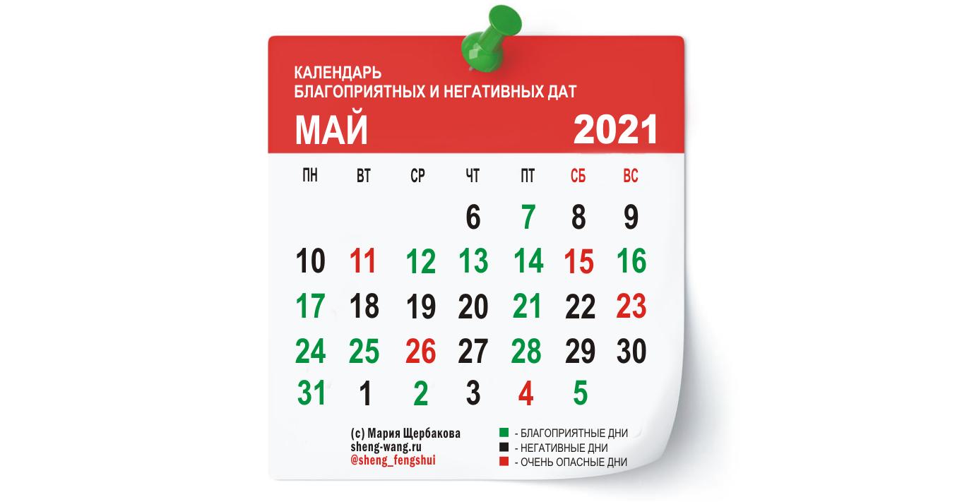 Календарь благоприятных и негативных дней на май 2021