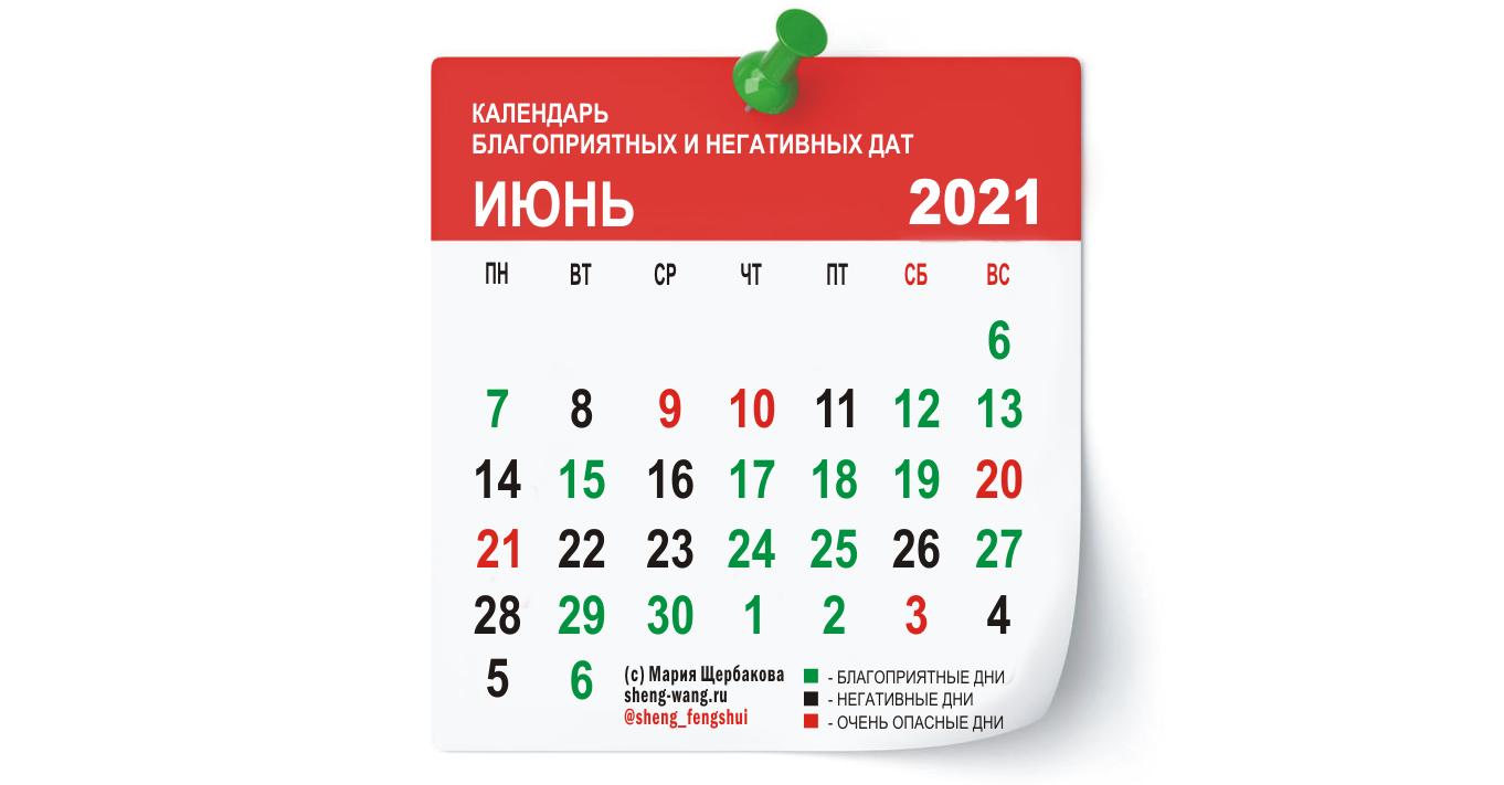 Календарь благоприятных и негативных дней на июнь 2021