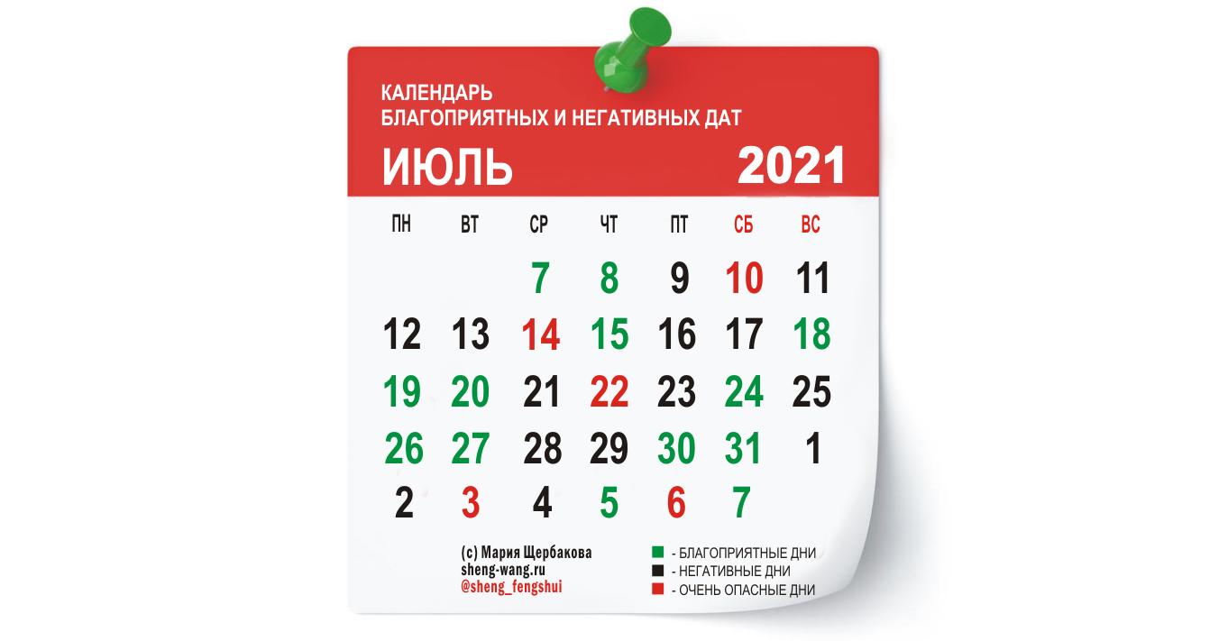 Календарь благоприятных и негативных дней на июль 2021