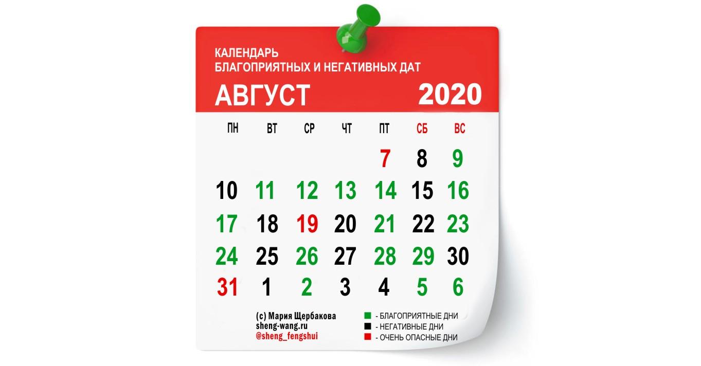 Календарь благоприятных и негативных дней на август 2020