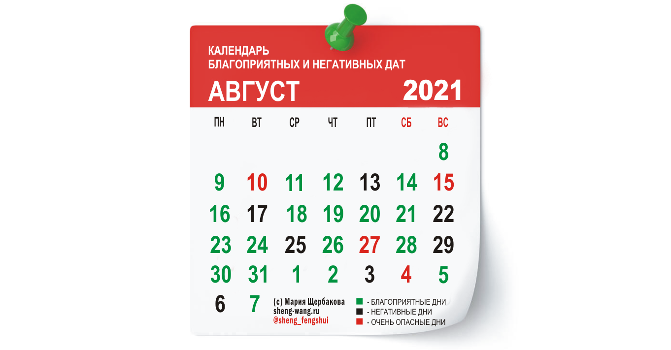 Календарь благоприятных и негативных дней на август 2021