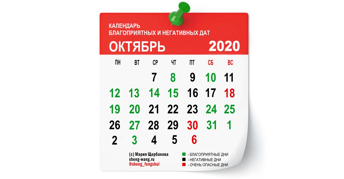 Календарь благоприятных и негативных дней на октябрь 2020