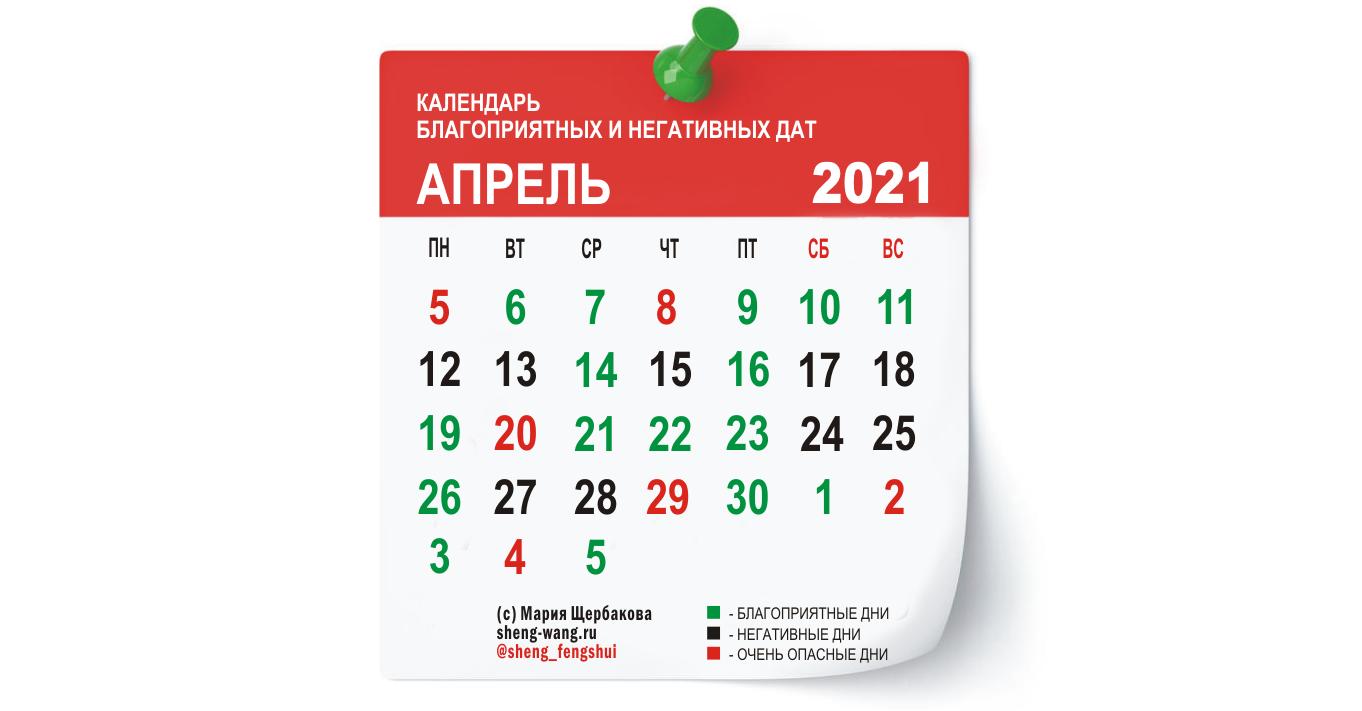Календарь благоприятных и негативных дней на апрель 2021