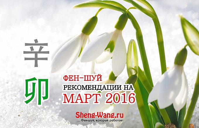 Фен-шуй рекомендации на март 2016