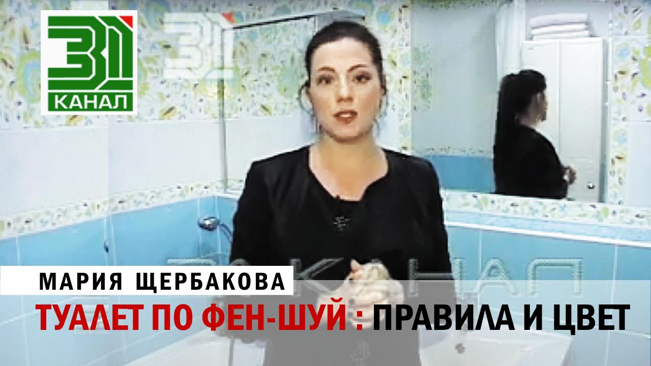 Туалет по фен-шуй: правила и цвет (видео)