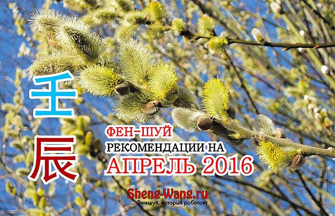 Фен-шуй рекомендации на апрель 2016