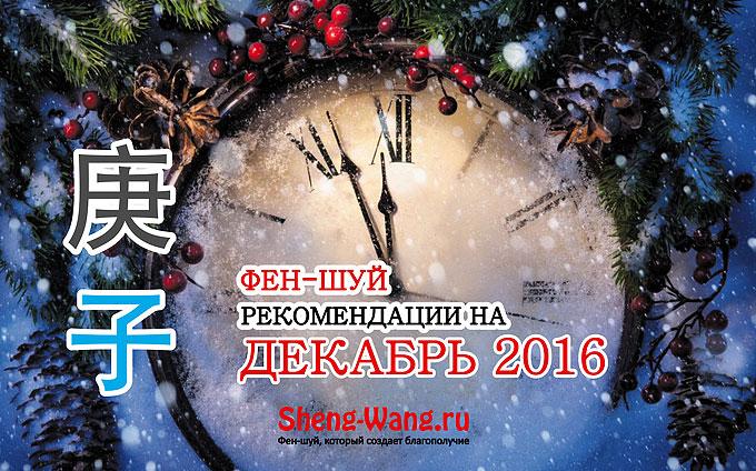 Фен-шуй рекомендации на декабрь 2016