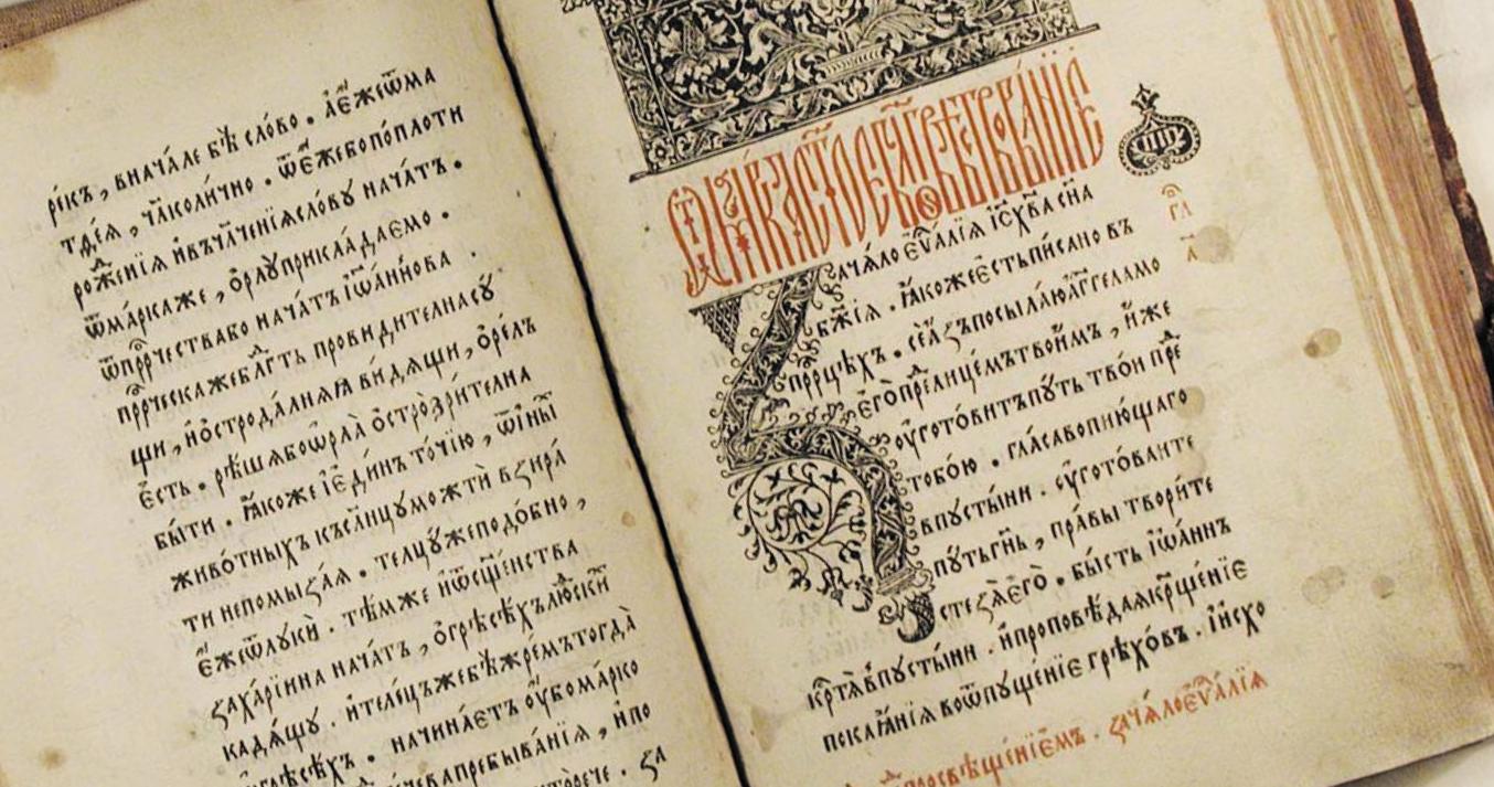 Про силу русского языка