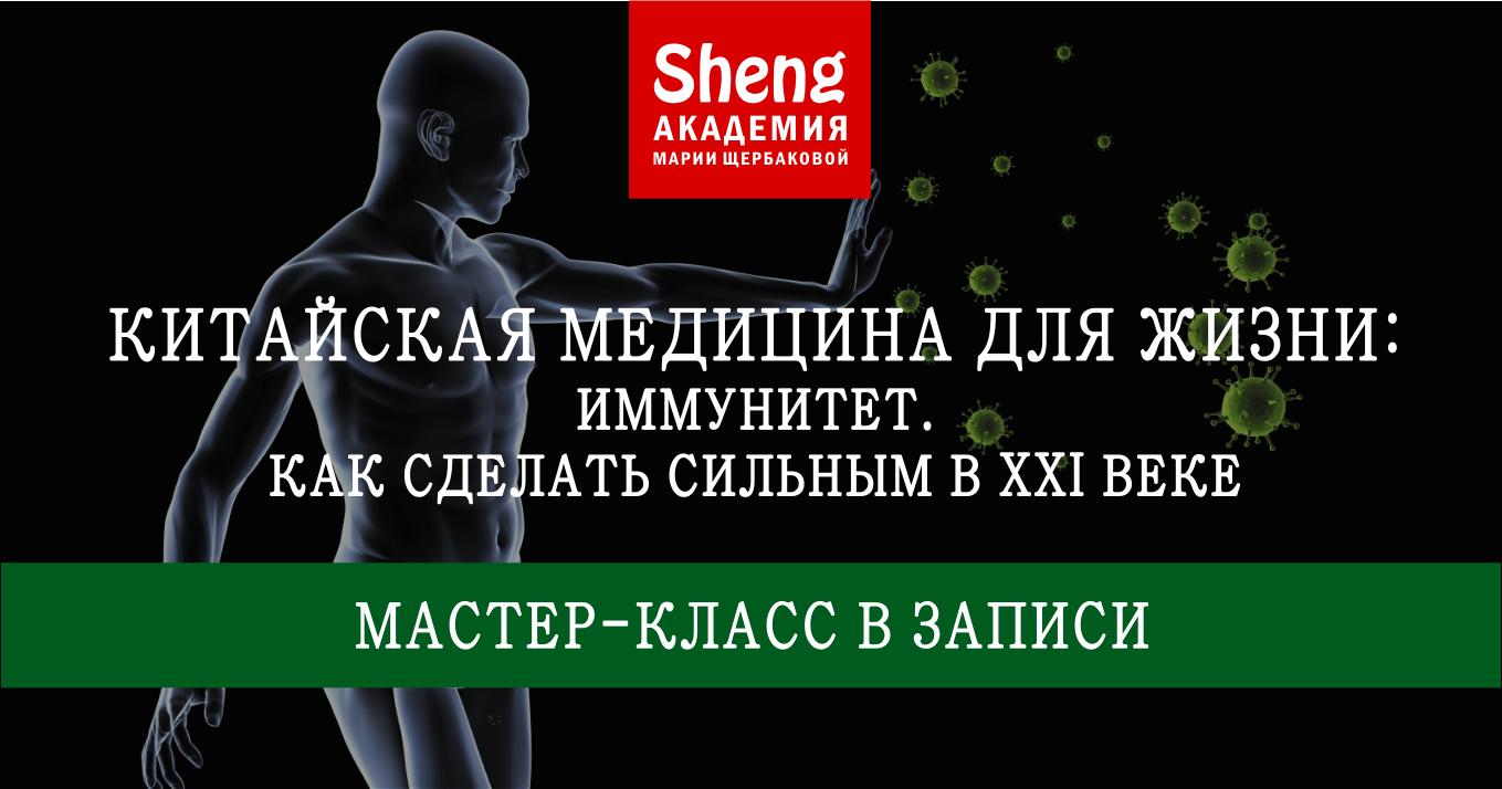 [мастер-класс] Китайская медицина для жизни: Иммунитет. Как сделать сильным в XXI веке