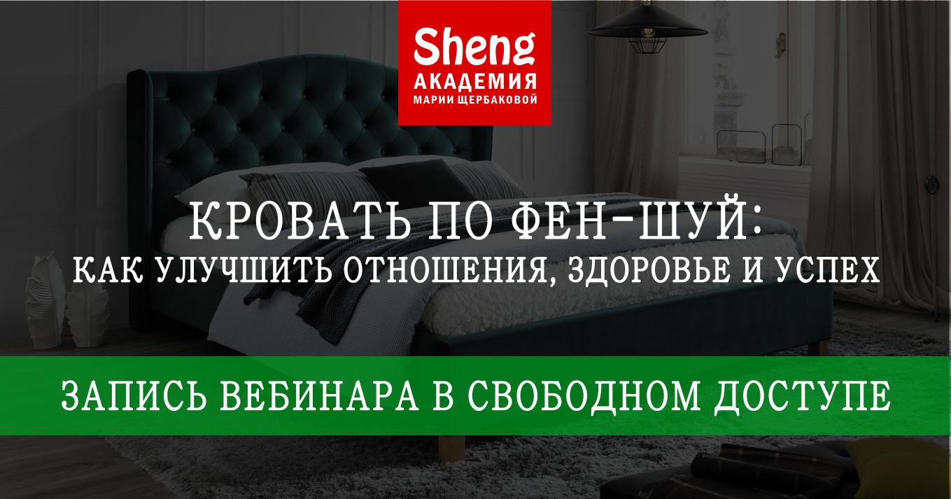 Кровать по фен-шуй: как улучшить отношения, здоровье, успех? [запись вебинара]