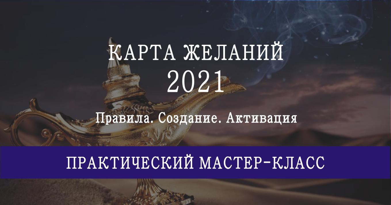 [мастер-класс] Карта желаний на 2021 год