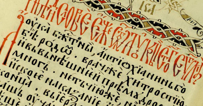 Пример силы языка: древнерусский vs современный