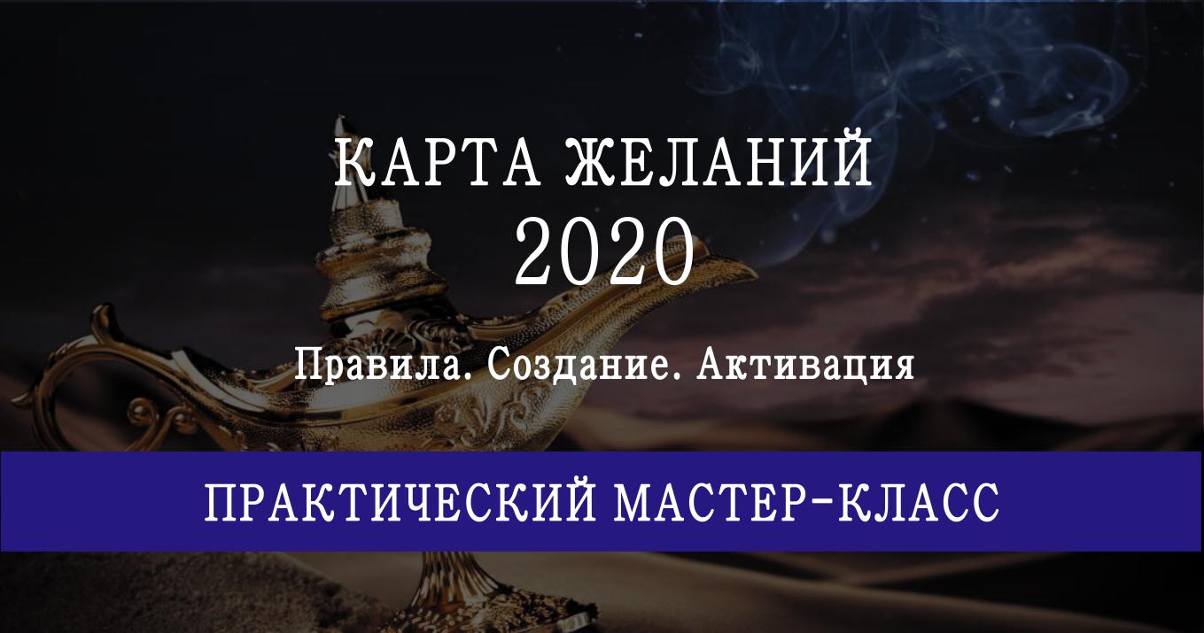 [мастер-класс] Карта желаний на 2020 год