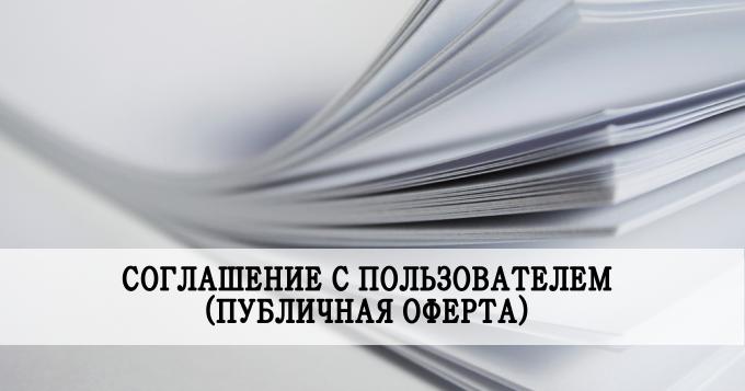 Соглашение с пользователем (Публичная оферта)