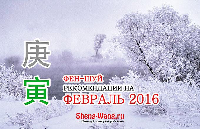 Фен-шуй рекомендации на февраль 2016