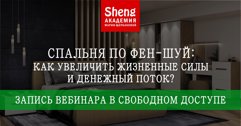 Спальня по фен-шуй: как улучшить жизненные силы и денежный поток? [запись вебинара]