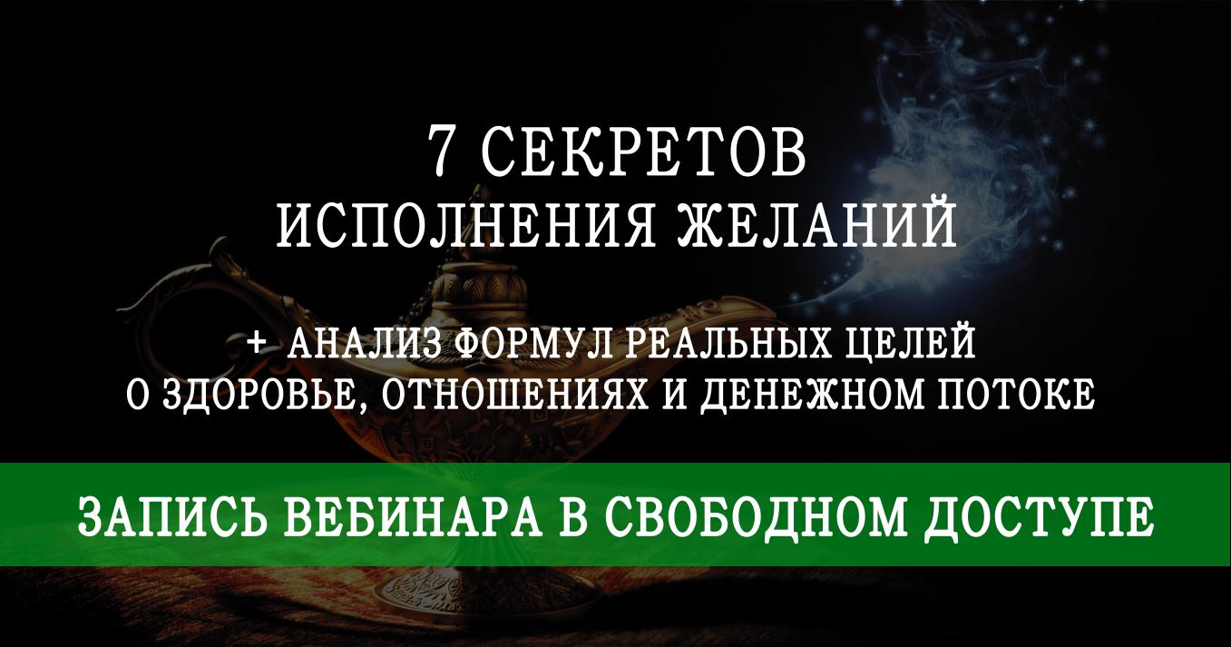 7 секретов исполнения желаний (запись вебинара)