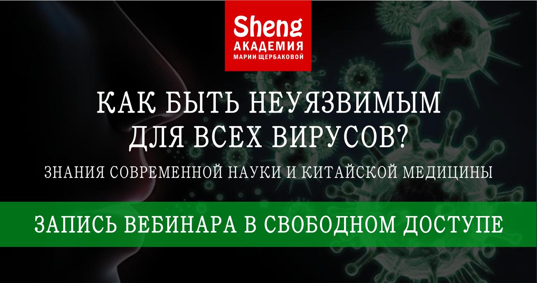Как быть неуязвимым для всех вирусов? [запись вебинара]